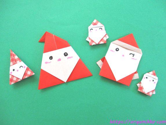 折り紙でサンタのかわいい簡単な折り方。子どもでも作れます
